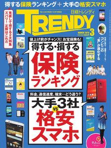 日経トレンディ (TRENDY) 2015年3月号 電子書籍版
