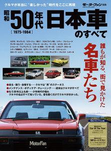 モーターファン別冊 ニューモデル速報 歴代シリーズ 昭和50年代 日本車のすべて 電子書籍版
