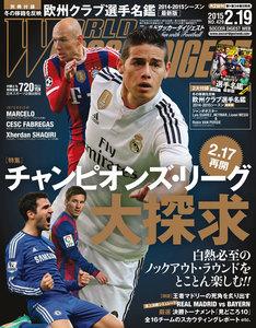 ワールドサッカーダイジェスト 2015年2月19日号 電子書籍版