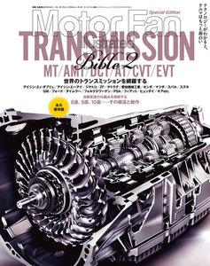 Motor Fan illustrated 特別編集 トランスミッション・バイブル2 電子書籍版