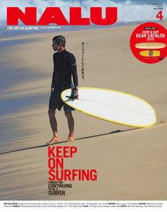 NALU 2015年4月号 No.96 電子書籍版