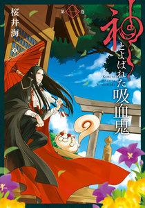 神とよばれた吸血鬼 (1) 電子書籍版