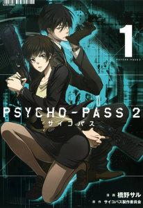 PSYCHO-PASS サイコパス 2 (全巻)