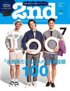 2nd 2015年7月号 Vol.100