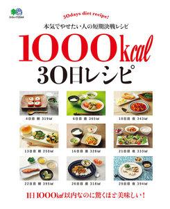 エイ出版社の実用ムック 1000kcal 30日レシピ