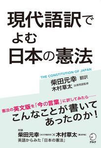 [音声DL付]現代語訳でよむ 日本の憲法―憲法の英文版を「今の言葉」に訳してみたら―
