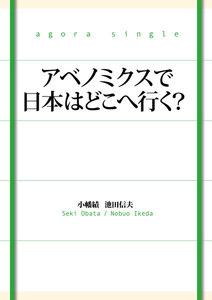 アベノミクスで日本はどこへ行く?