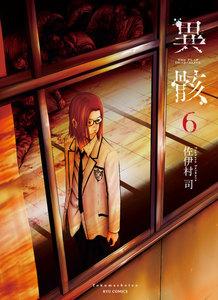 異骸-THE PLAY DEAD/ALIVE- (6)【電子限定特典ペーパー付き】