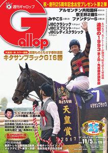 週刊Gallop(ギャロップ) 11月5日号