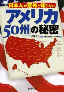 日本人が意外と知らない 「アメリカ50州」の秘密