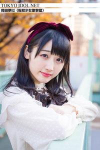 [TOKYO IDOL NET] 岡田夢以 (転校少女歌撃団)