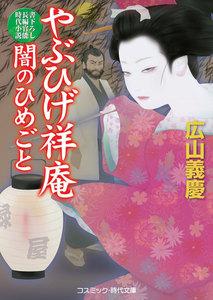 やぶひげ祥庵 闇のひめごと 電子書籍版