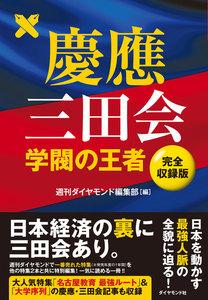 慶應三田会 電子書籍版