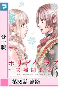 ホリデイラブ ~夫婦間恋愛~【分冊版】 第59話