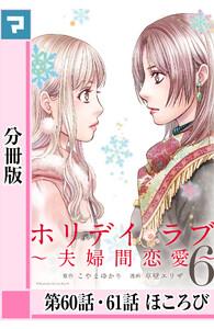 ホリデイラブ ~夫婦間恋愛~【分冊版】 第60話・61話