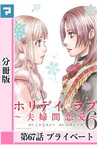 ホリデイラブ ~夫婦間恋愛~【分冊版】 第67話