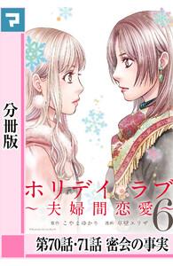 ホリデイラブ ~夫婦間恋愛~【分冊版】 第70話・71話