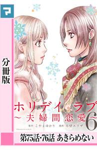 ホリデイラブ ~夫婦間恋愛~【分冊版】 第75話・76話