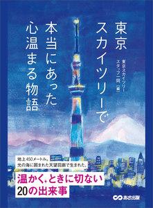 東京スカイツリーで本当にあった心温まる物語