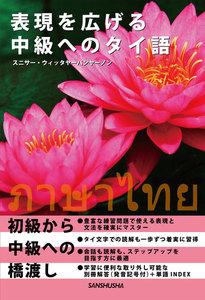 表現を広げる中級へのタイ語 電子書籍版