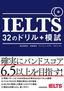 【音声DL付】IELTS 32のドリル+模試