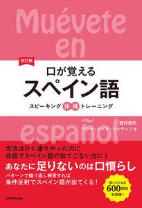 改訂版口が覚えるスペイン語 スピーキング体得トレーニング