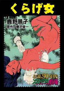 くらげ女~伝説の90年代エログロ・レディース劇場