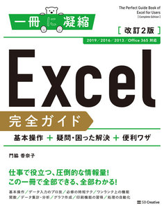 Excel完全ガイド 基本操作+疑問・困った解決+便利ワザ 改訂2版[2019/2016/2013/Office 365 対応]