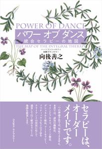 パワー オブ ダンス