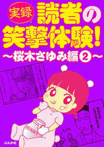 【実録】読者の笑撃体験!~桜木さゆみ編~ 2巻
