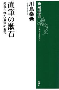 直筆の漱石―発掘された文豪のお宝―(新潮選書)