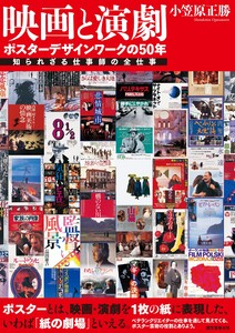 映画と演劇 ポスターデザインワークの50年