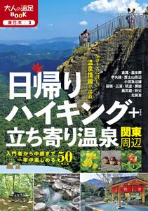 日帰りハイキング+立ち寄り温泉 関東周辺(2021年版)