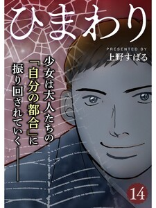 ひまわり【分冊版】14話 電子書籍版