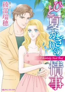 ひと夏かぎりの情事 電子書籍版