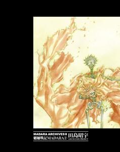 MADARA ARCHIVES 2 魍魎戦記MADARA(2) 電子書籍版