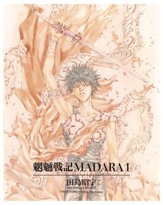 MADARA ARCHIVES 1 魍魎戦記MADARA1巻