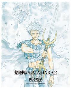 MADARA ARCHIVES 1 魍魎戦記MADARA(2) 電子書籍版