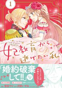 妃教育から逃げたい私(コミック)|ebookjapan【公式】Yahoo!Japan