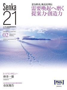 senka21 2016年2月号