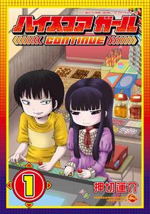 ハイスコアガール CONTINUE (1) 電子書籍版