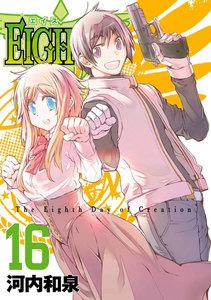 EIGHTH 16巻