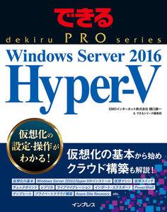 できるPRO Windows Server 2016 Hyper-V