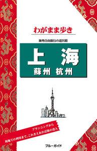 ブルーガイドわがまま歩き 上海 蘇州 杭州