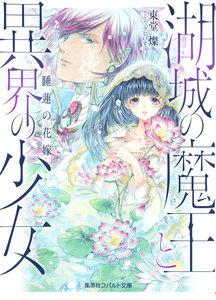 湖城の魔王と異界の少女 睡蓮の花嫁 電子書籍版