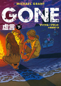 GONE ゴーン III 虚言 下