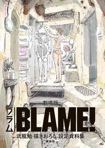 劇場版「BLAME!」 弐瓶勉描きおろし設定資料集 電子書籍版