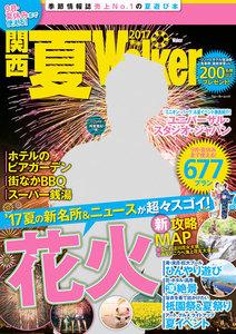 関西夏Walker 2017