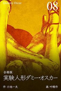 実験人形ダミー・オスカー【合冊版】 8巻