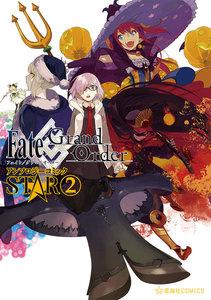 Fate/Grand Order アンソロジーコミック STAR 2巻